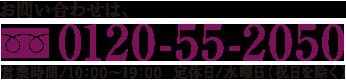 0120-55-2050 お問い合わせは、角文株式会社 住宅営業部
