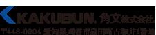 角文株式会社 郵便番号448-0004 愛知県刈谷市泉田町古和井1番地