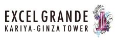 エクセルグランデ刈谷銀座タワー EXELGRANDE KARIYA-GINZA TOWER
